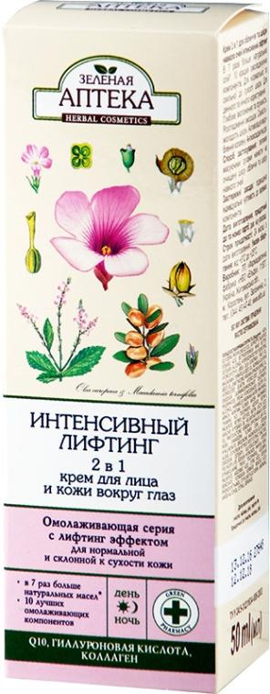 """Крем 2 в 1 для лица и век """"Интенсивный лифтинг"""" - Зеленая аптека"""