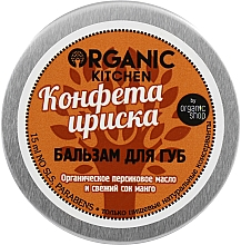 "Духи, Парфюмерия, косметика Бальзам для губ ""Конфета Ириска"" - Organic Shop Organic Kitchen"