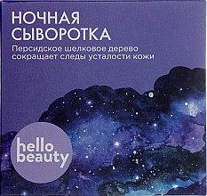 """Духи, Парфюмерия, косметика Ночная сыворотка """"Персидское шелковое дерево"""" - Hello Beauty"""