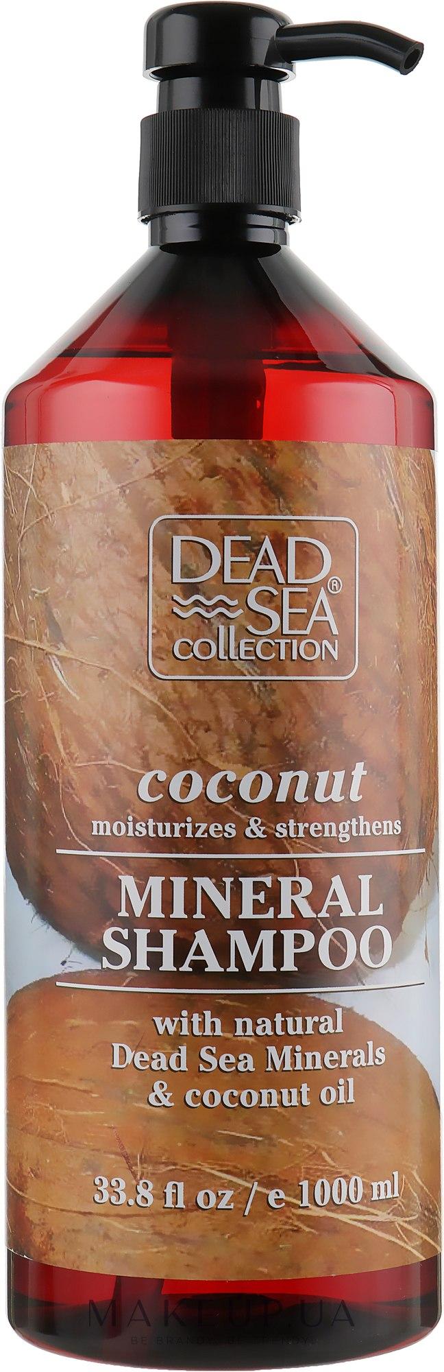 Шампунь с минералами Мертвого моря и кокосовым маслом - Dead Sea Collection Coconut Mineral Shampoo — фото 1000ml