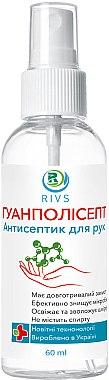 """Антисептик для рук """"Гуанполисепт"""" - Rivs"""