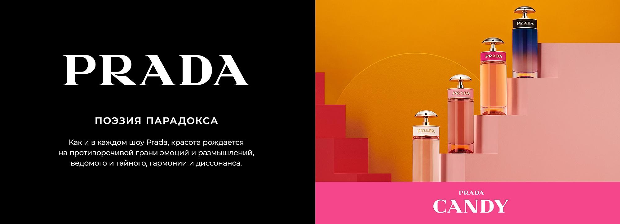 Prado brand page