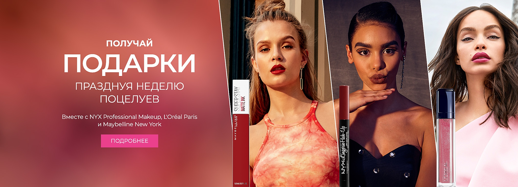 NYX Professional Makeup, L'Oreal Paris, Maybelline New York_actions