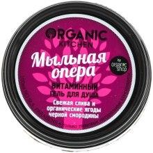 """Духи, Парфюмерия, косметика Витаминный гель для душа """"Мыльная опера"""" - Organic Shop Organic Kitchen Vitamin Shower Gel"""