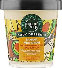"""Духи, Парфюмерия, косметика Крем для тела восстанавливающий """"Бананово-молочный коктейль"""" - Organic Shop Body Desserts Banana Milk Shake"""