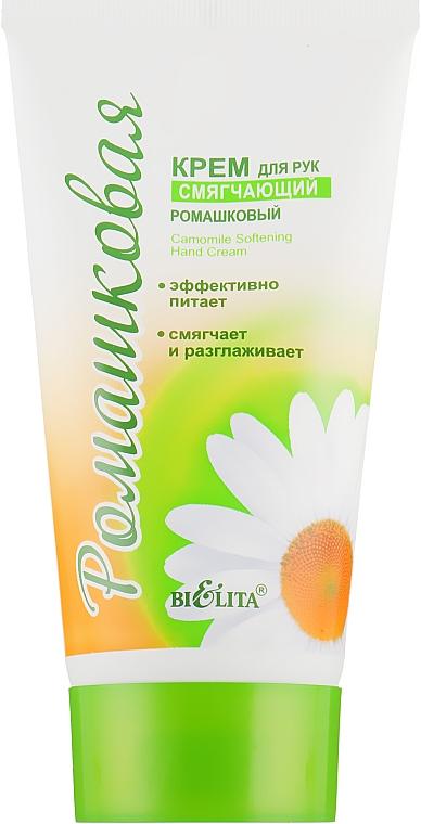 Крем ромашковый для рук смягчающий - Bielita Hand Cream