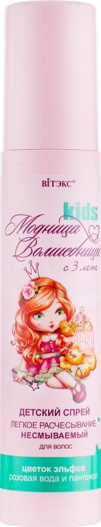 """Витэкс Модница-волшебница Спрей - Детский спрей для волос """"Лёгкое расчёсывание"""": купить по лучшей цене в Украине   Makeup.ua"""