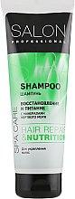 Духи, Парфюмерия, косметика Шампунь для ломких и склонных к выпадению волос - Salon Professional Spa Care Nutrition Shampoo