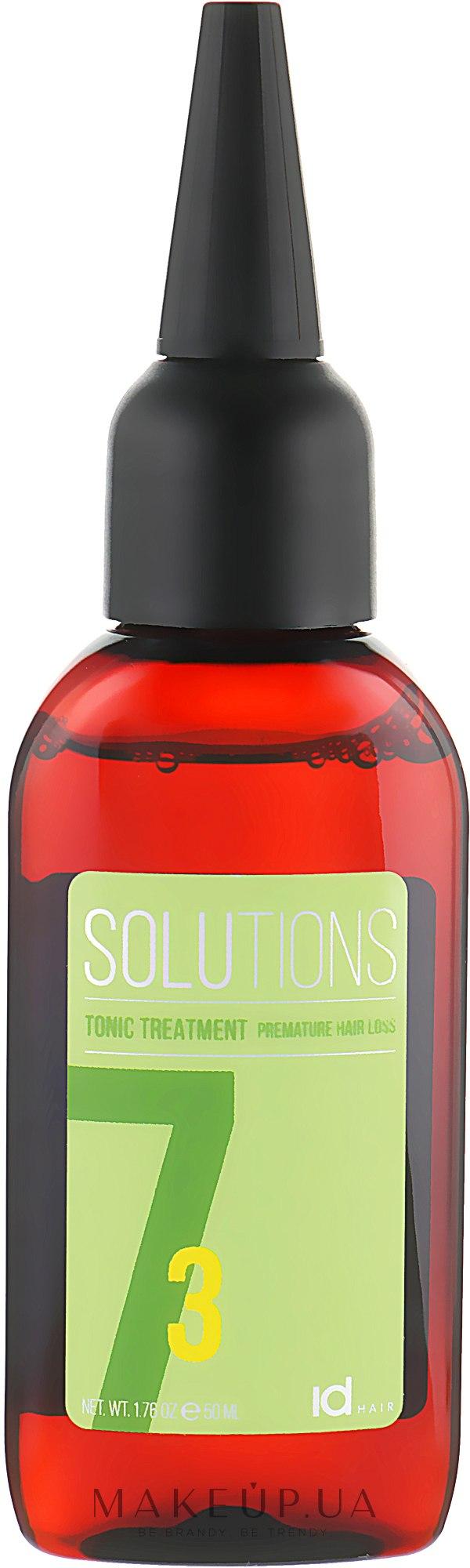 Тонізувальний засіб проти випадіння волосся - idHair Solutions №7-3 Tonic Treatment — фото 50ml