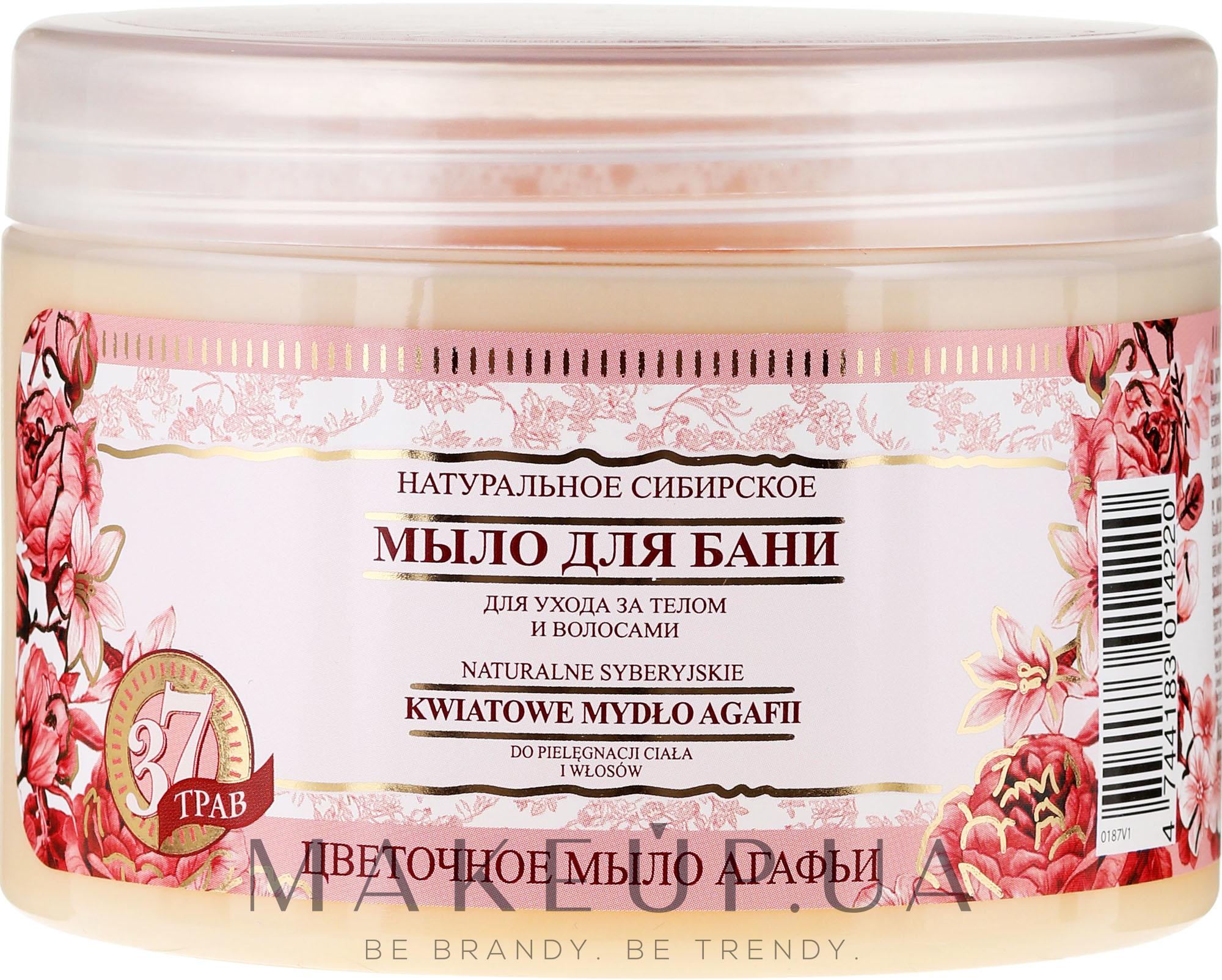 """Натуральное сибирское мыло для бани """"Цветочное мыло для бани"""" - Рецепты бабушки Агафьи — фото 500ml"""