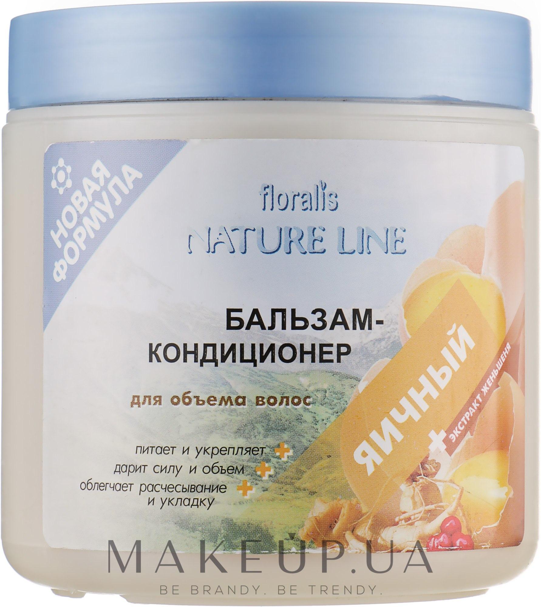 """Бальзам-кондиционер """"Яичный"""" для объема волос - Floralis Nature Line Balm — фото 500g"""