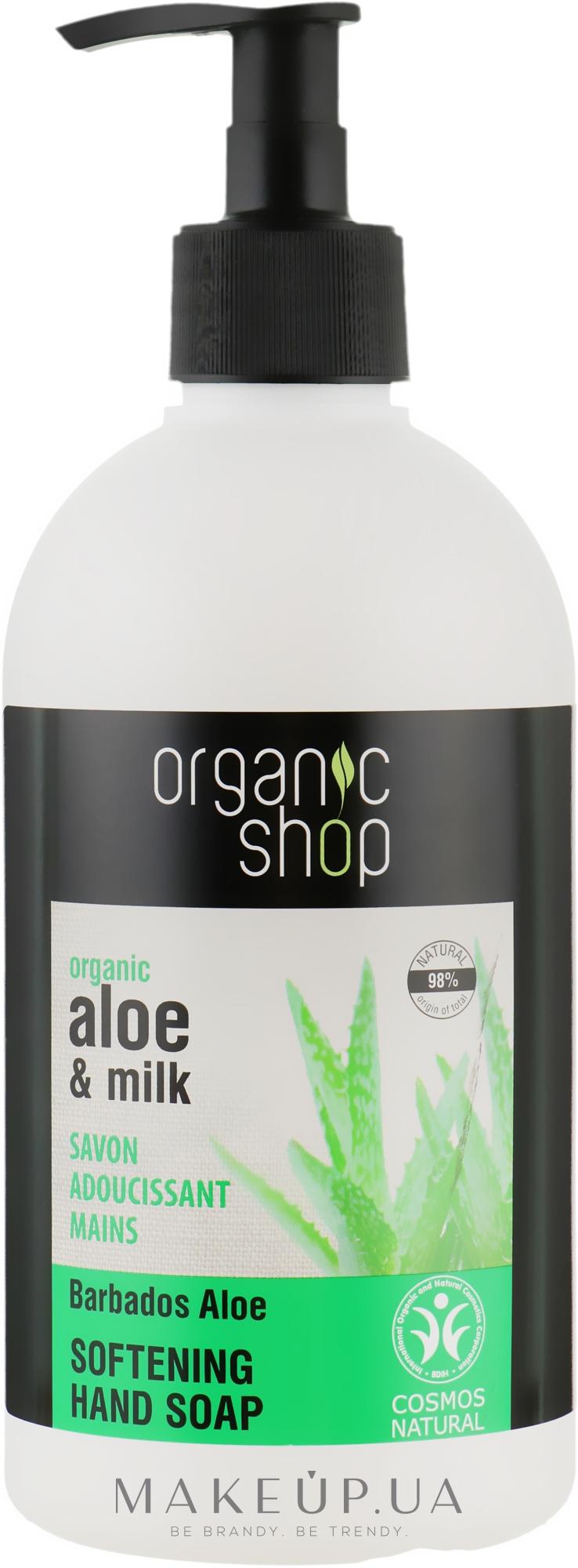 Пом'якшувальне рідке мило для рук - Organic Shop Organic Aloe Vera and Milk Hand Soap — фото 500ml