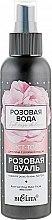 """Духи, Парфюмерия, косметика Мист-тонер для лица с розовой водой """"Розовая вуаль"""" - Bielita HydRoseDeluxe Rose Veil Rose Water Facial Mist Toner"""