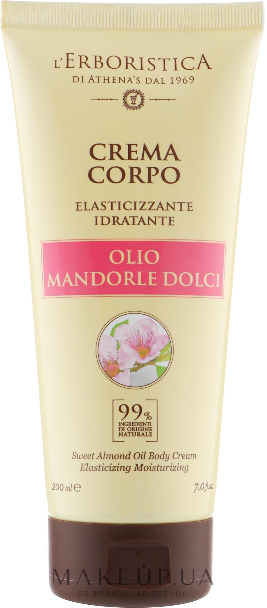 Крем для тіла з маслом солодкого мигдалю - athena's Erboristica Body Cream With Sweet Almond Oil — фото 200ml