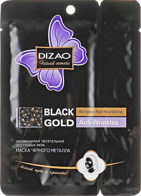 "Маска для лица и шеи ""Против морщин"" увлажняющая - Dizao Black Gold Anti-Wrinkles Sturgeon Roe Nourishing Mask"
