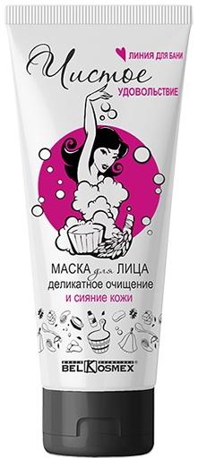 Маска для лица деликатное очищение и сияние кожи - BelKosmex Чистое удовольствие