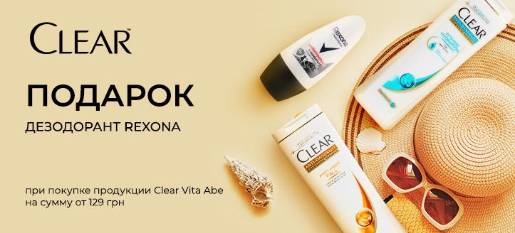 Дезодорант Rexona в подарок, при покупке продукции Clear Vita Abe на сумму от 129 грн