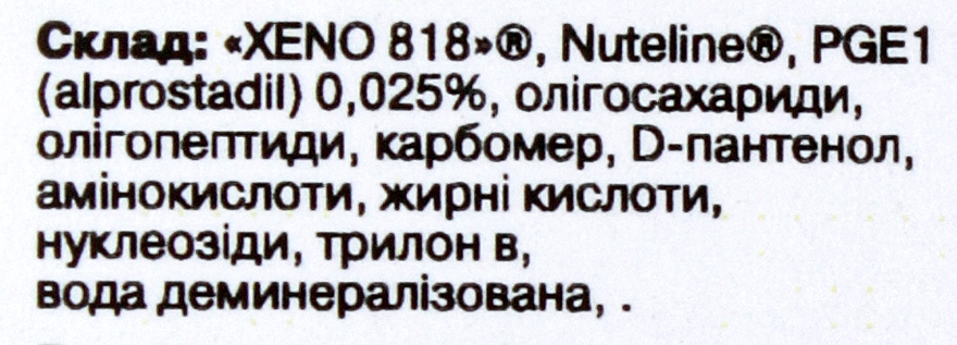 Біостимулююча сиворотка для вирівнювання носогубних зморшок - Xeno Laboratory Xeno-818 — фото N4