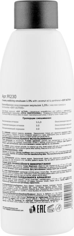 "Оксигент ""Oxy Active"" 1,5% - Epica Professional Oxidizing Emuilsion — фото N2"