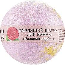 """Духи, Парфюмерия, косметика Бурлящий шарик для ванны """"Розовый сорбет"""" - Le Cafe de Beaute Bubble Ball Bath"""