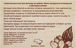 """Мыло натуральное аптекарское Карпатія """"С цветочной пыльцой"""" - Лавка мыльных сокровищ — фото N3"""