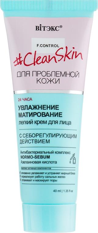 """Легкий крем для лица """"Увлажнение и матирование"""" с себорегулирующим действием - Витэкс Clean Skin"""