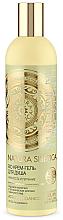 """Духи, Парфюмерия, косметика Био крем-гель для душа """"Нежность и питание"""" - Natura Siberica Bio Shower Gel"""