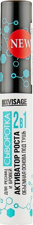 Сыворотка-активатор роста для ресниц и бровей 2 в 1 - Luxvisage
