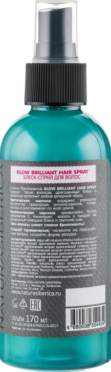 Блеск-спрей для волос - Natura Siberica Detox Organics Kamchatka Glow Brilliant Hair Spray — фото N2