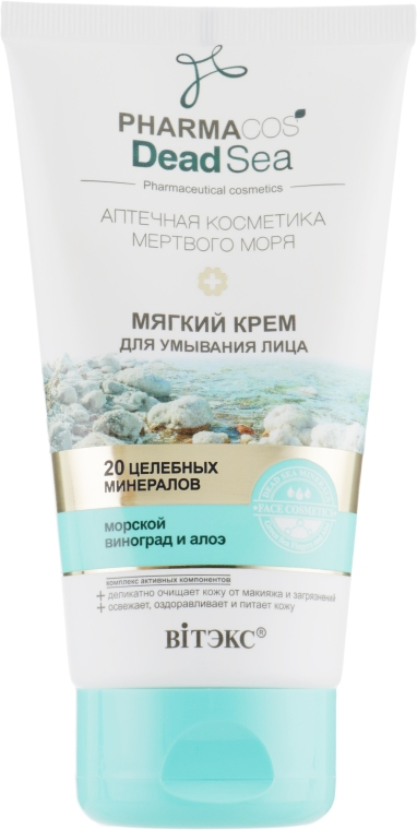 Мягкий крем для умывания - Витэкс Pharmacos Dead Sea