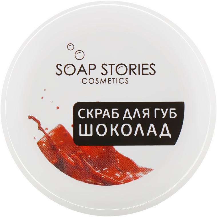 Скраб для губ «Шоколад» - Мильні історії