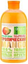 """Духи, Парфюмерия, косметика Гель для душа освежающий """"Тропический манго"""" - Organic Shop Shower Gel"""