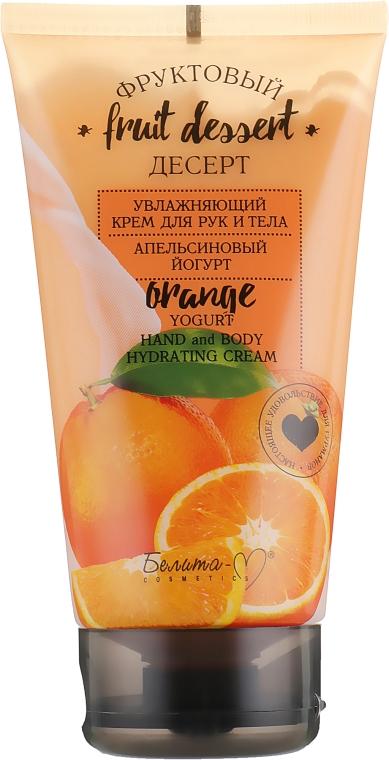 """Увлажняющий крем для рук и тела """"Апельсиновый йогурт"""" - Белита-М Fruit Dessert Hand & Body Cream"""