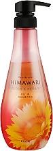 Духи, Парфюмерия, косметика Шампунь для волос, восстанавливающий - Kanebo Dear Beaute Himawari Gloss & Repair Oil-In Shampoo