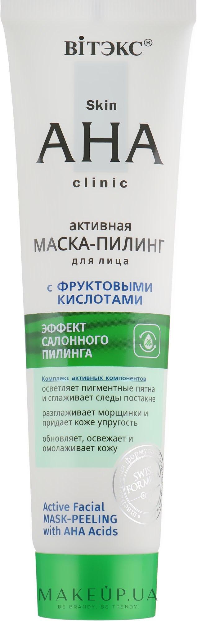 Маска-пилинг для лица с фруктовыми кислотами - Витэкс Skin AHA Clinic Active Facial Mask-Peeling — фото 100ml