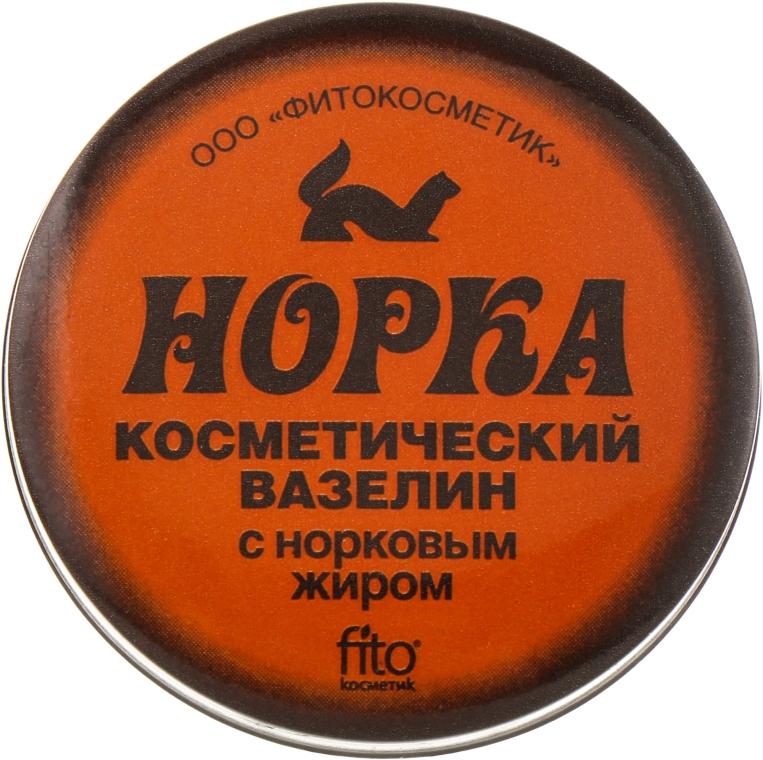 "Вазелин косметический ""Норка"" с норковым жиром - Fito Косметик"