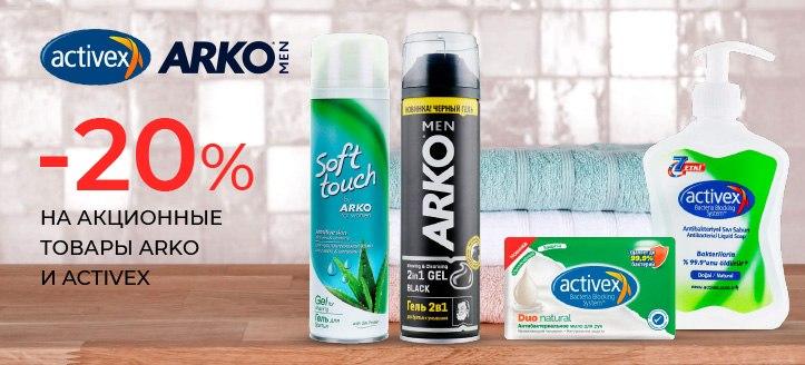 Скидка 20% на акционные товары Arko и Activex. Цены на сайте указаны с учетом скидки