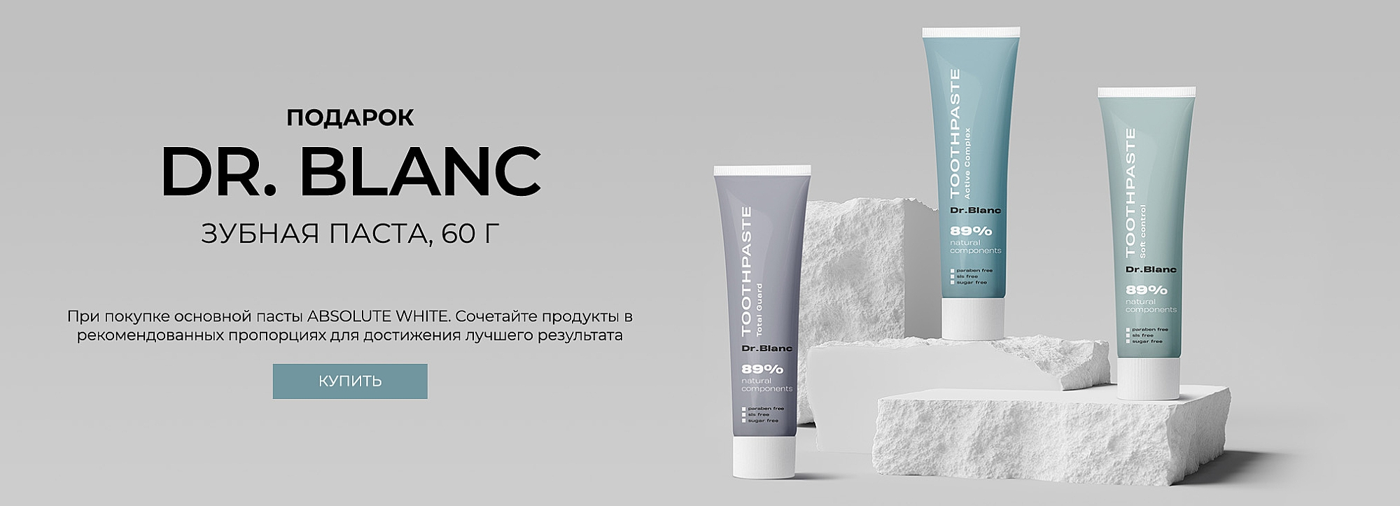 Dr. Blanc toothpaste321073