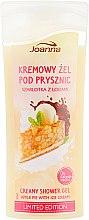 Духи, Парфюмерия, косметика Кремовый гель для душа с ароматом шарлотки и мороженого - Joanna Creamy Shower Gel Apple Pie with Ice Cream