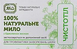 """Набор №4 """"СПА"""", Розмарин, Чабрец, Вереск, Чистотел - Яка (shgel/350ml + shm/350ml + soap/275ml + soap/75g) — фото N9"""
