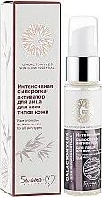 Духи, Парфюмерия, косметика Интенсивная сыворотка-активатор для лица для всех типов кожи - Белита-М Galactomyces Skin Glow Essentials