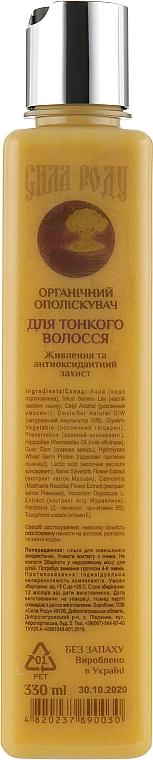 Органический безсульфатный ополаскиватель для тонких волос - Сила Роду