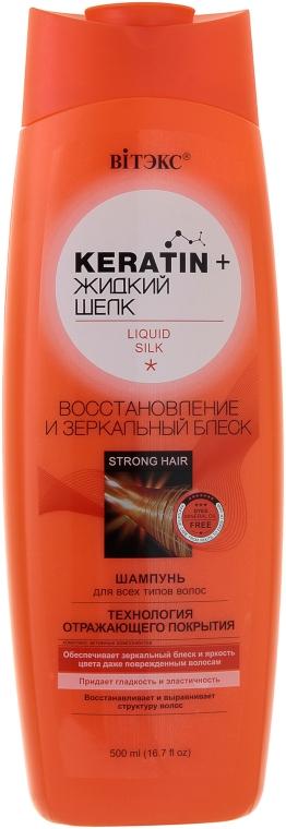 """Шампунь для всех типов волос """"Восстановление и зеркальный блеск"""" - Витэкс Keratin and Liquid Silk"""