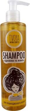 Шампунь для поврежденных волос - TVOYA Shampoo