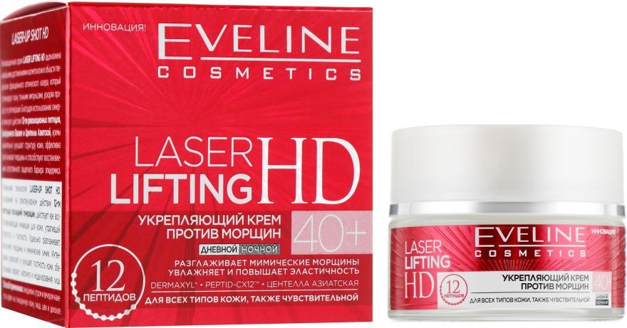 Укрепляющий крем против морщин - Eveline Cosmetics Laser Lifting HD Cream 40+