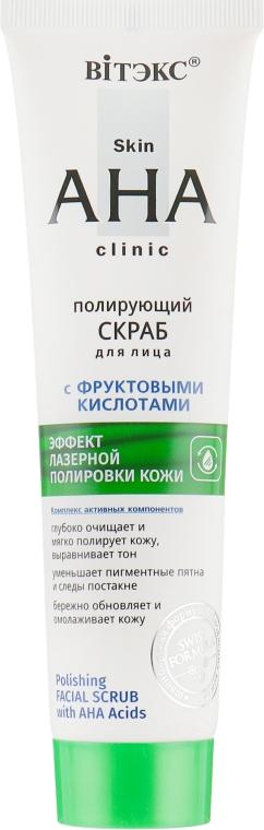 Полирующий скраб для лица с фруктовыми кислотами - Витэкс Skin AHA Clinic Post-Peel Polishing Facial Scrub — фото N1