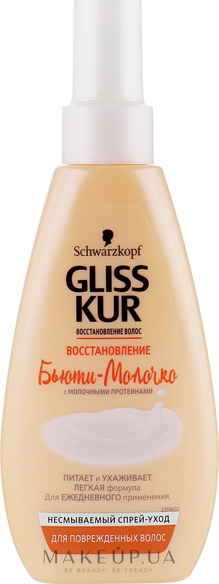 """Бьюти-молочко с молочными протеинами """"Восстановление"""" для поврежденных волос - Gliss Kur — фото 150ml"""