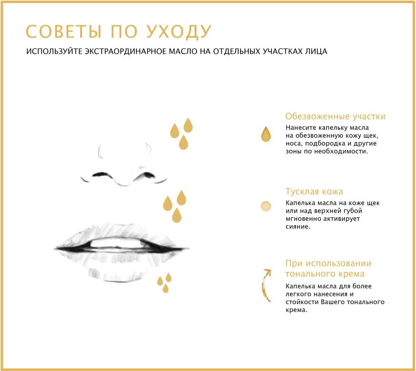 Масло для лица Роскошь Питания Экстраординарный - L'Oreal Paris — фото N6