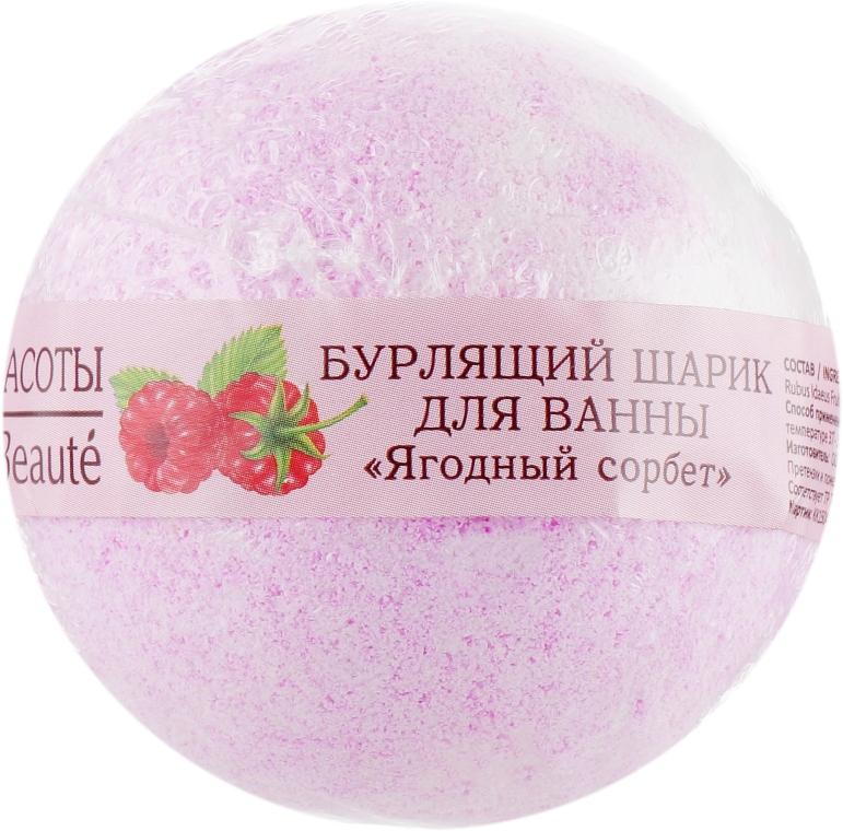 """Бурлящий шарик для ванны """"Ягодный сорбет"""" - Le Cafe de Beaute Bubble Ball Bath"""