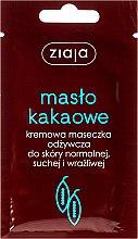 Духи, Парфюмерия, косметика Маска для лица - Ziaja Face Mask